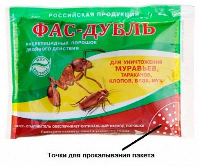 Супер Фас - суперизбавление от вредителей и паразитов