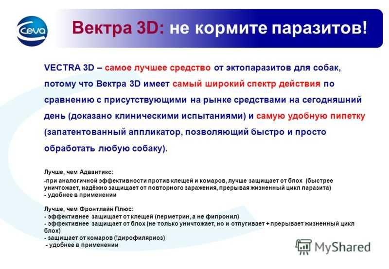 Инструкция по применению капель Вектра 3Д от клещей у собак