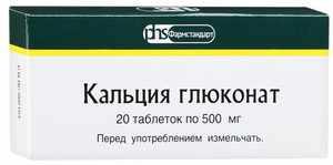 Препарат Глюконат кальция
